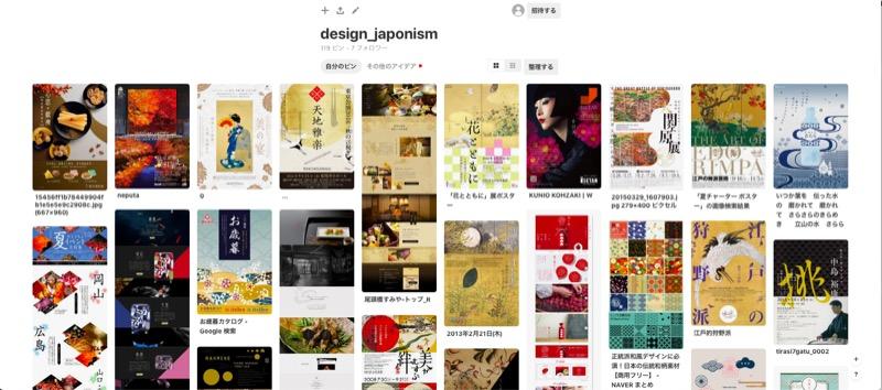 pinterest_japonism