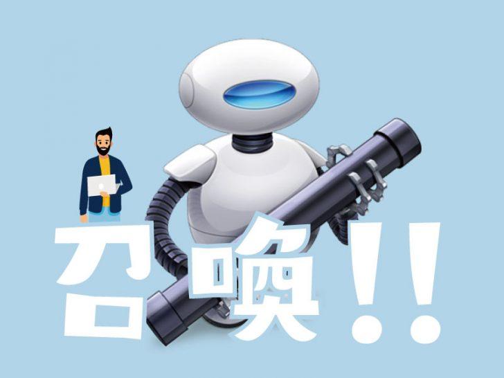 Automator_トップ