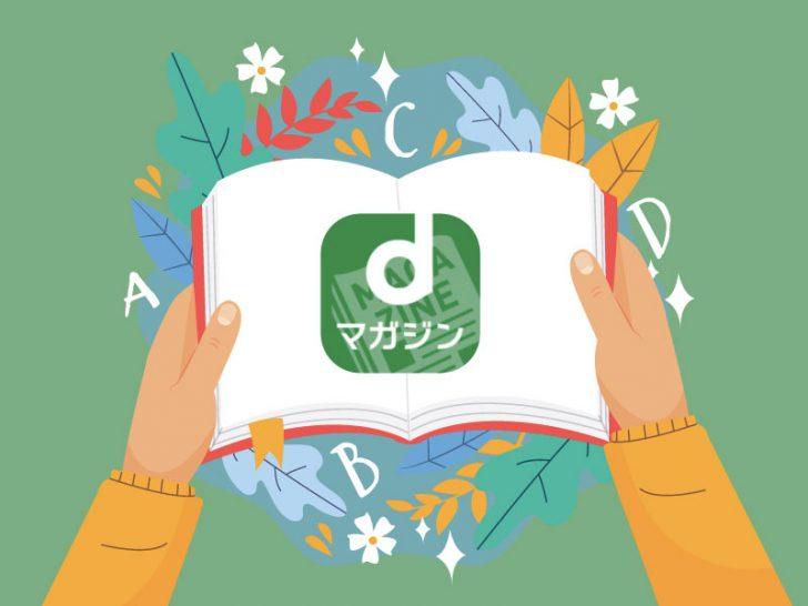 Dマガジンの誌面データを自動で画像保存する方法