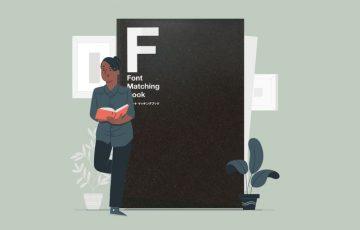 パラパラめくってフォントの勉強「フォントマッチングブック」がオススメ!