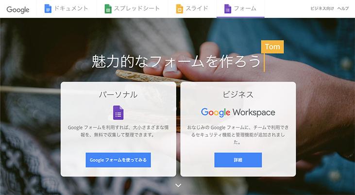 使うのは無料で使えるフォーム作成アプリGoogleフォーム
